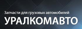 Уралкомавто Нефтеюганск