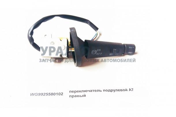 переключатель подрулевой A7 правый HOWO A7 WG9925580102