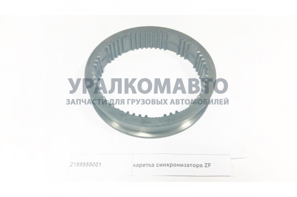 каретка синхронизатора ZF HOWO 2159555001
