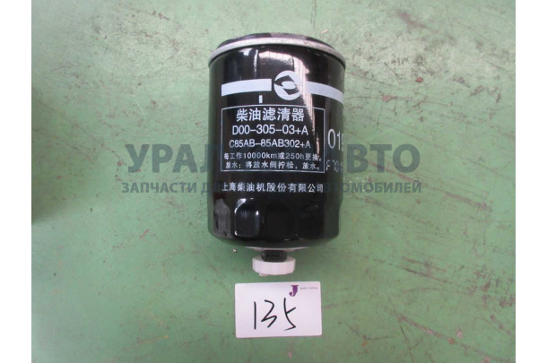 Фильтр топливный CX1011A/150-1105020A-937/D00-305-03+A/C85AB-85AB302+A/W014201350/860125383