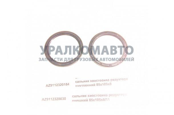 сальник хвостовика редуктора внутренний 85x105x8 HOWO AZ9112320184/190003070026