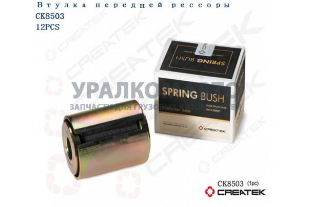 сайлентблок передней рессоры качество Createk SHAANXI 81.43722.0061
