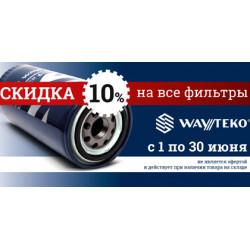 -10% на все фильтры Wayteko. Только в июне