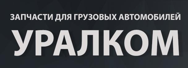 Запчасти для грузовых автомобилей Нефтеюганск